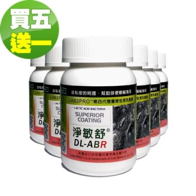 DL-ABR淨敏舒 私密乳酸菌+菊苣纖維+木寡糖植物膠囊(60粒)「買5送1瓶組」全素