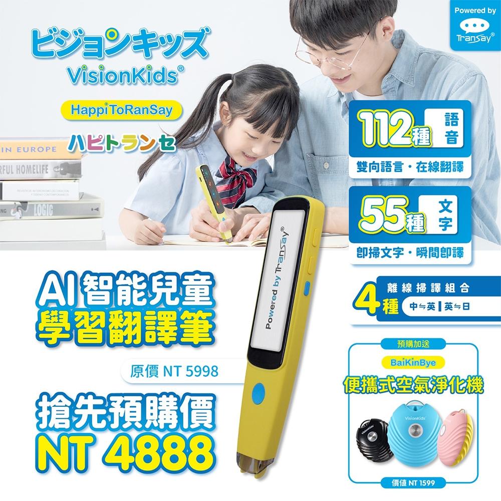 Visionkids - Ai智能兒童學習翻譯筆