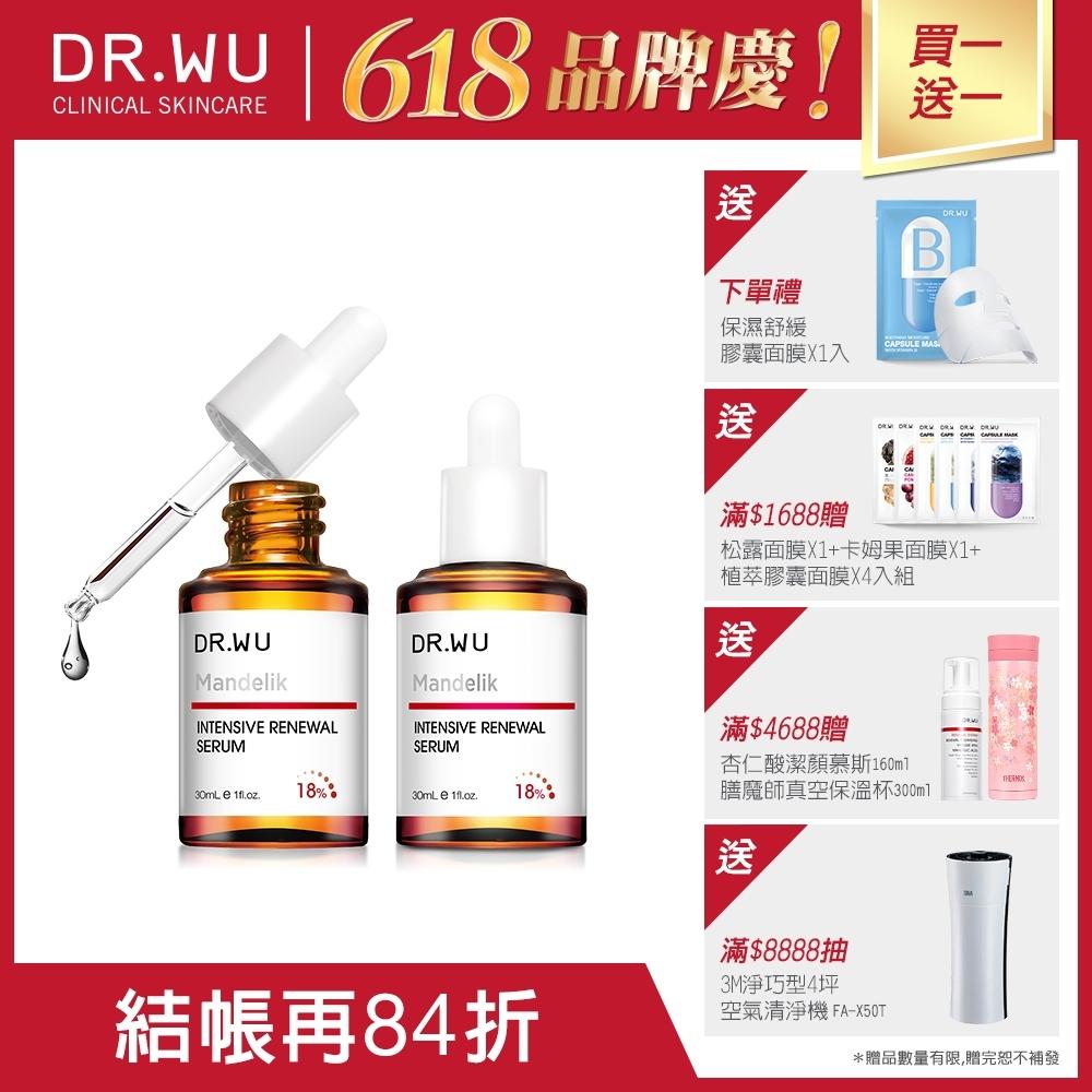 (買一送一) DR.WU杏仁酸亮白煥膚精華18% 30ML