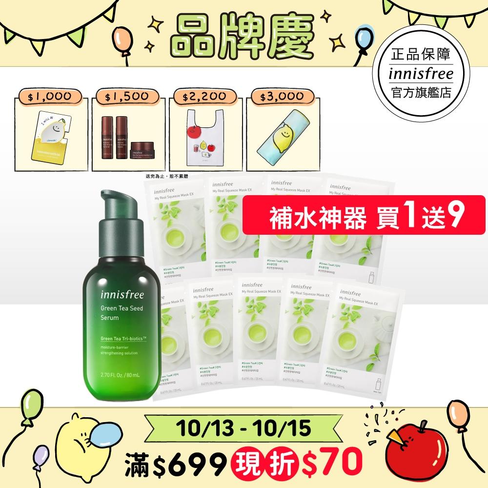 innisfree 綠茶籽保濕精華1+9限量組