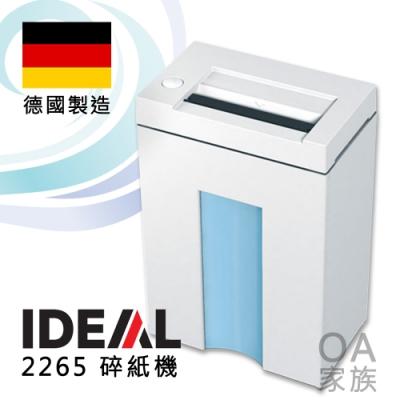 IDEAL 2265C短碎式碎紙機