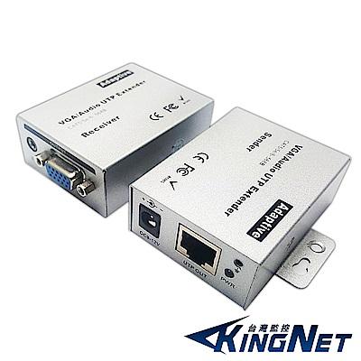 監視器攝影機 KINGNET VGA影像延長器 影像放大器 100公尺 100米