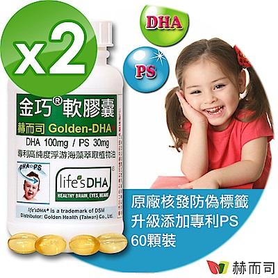 赫而司 金巧軟膠囊(60顆*2罐)升級版美國DSM原廠Life sDHA藻油+以色列磷脂絲胺酸PS