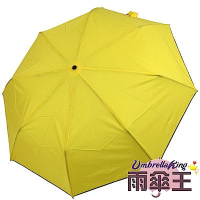 【雨傘王-終身免費維修】23吋奈米防潑水安全自動傘-黃色