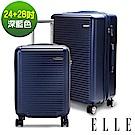 ELLE 裸鑽刻紋系列-24+28吋經典橫條紋ABS霧面防刮行李箱-深藍色EL31168