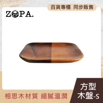 【掌廚】ZOPAWOOD 方型木盤-S