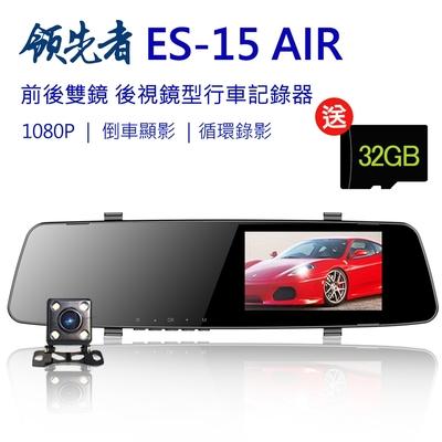 領先者 ES-15 AIR 前後雙鏡+移動偵測+循環錄影 防眩藍光後視鏡型行車記錄器-急