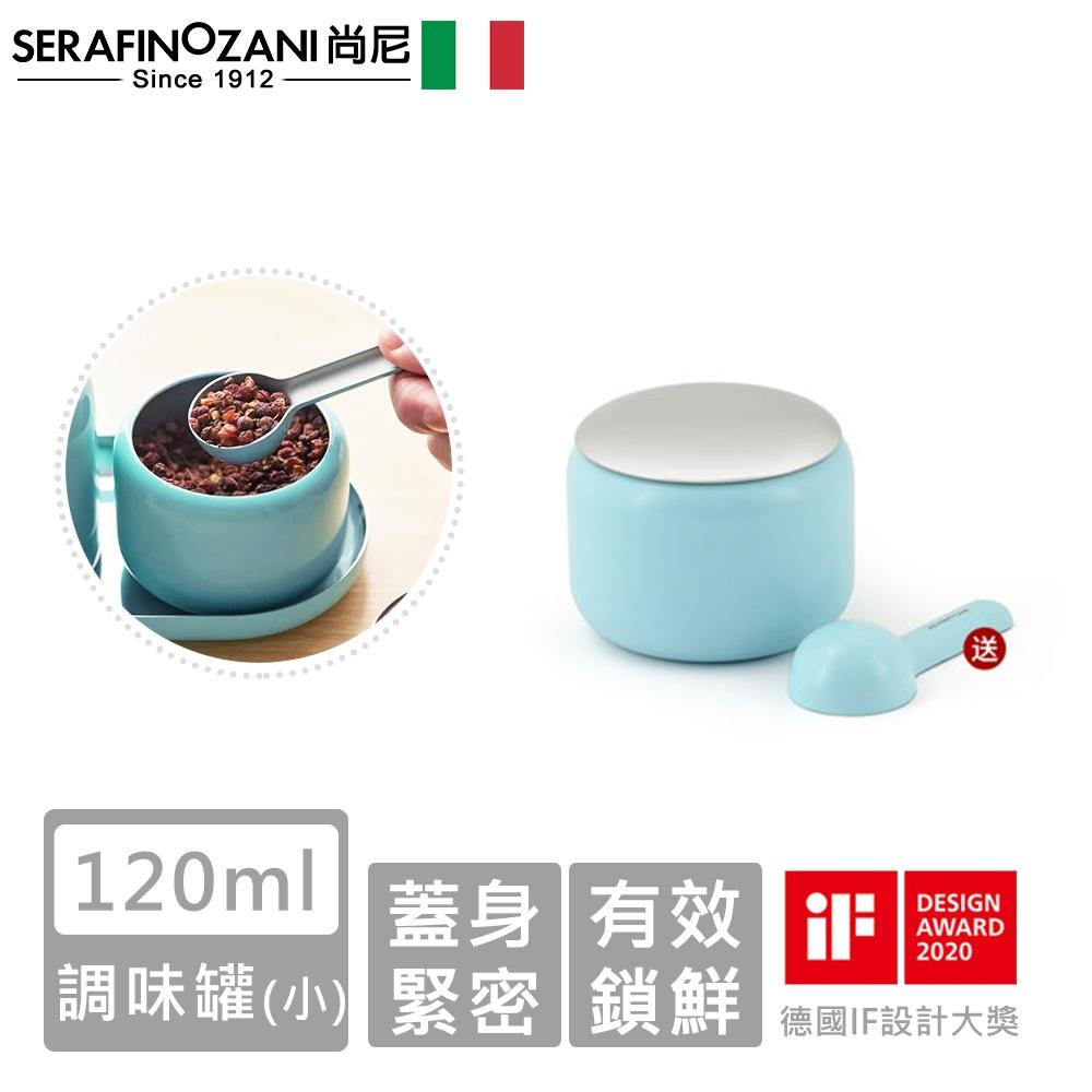SERAFINO ZANI 經典不鏽鋼調味罐(小)-(藍綠/白)