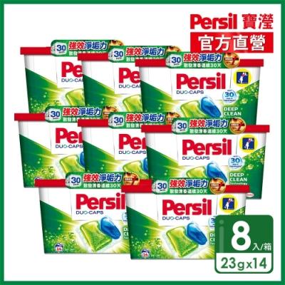 Persil 寶瀅 強效淨垢洗衣膠囊23g*14入 x 8盒(強效淨垢/護色)