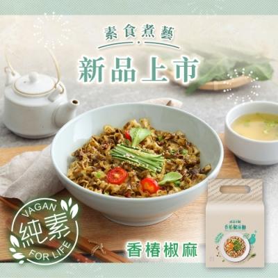 老媽拌麵 素食煮藝 香椿椒麻麵(3包/袋)