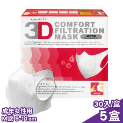 超服貼 3D立體口罩 (M號9-11cm) 30片/盒x5