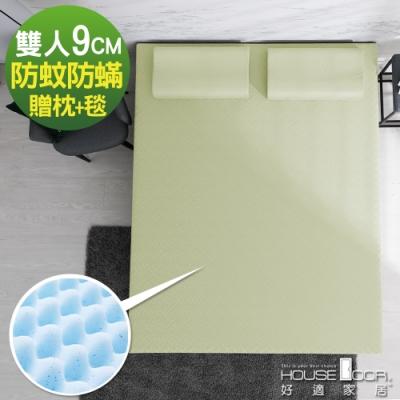 House Door 天然防蚊防螨9cm藍晶靈涼感記憶床墊全配組-雙人5尺