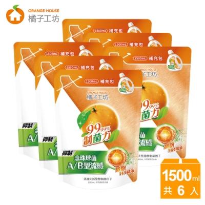 橘子工坊 天然濃縮洗衣精補充包-制菌力(1500ml*6包/箱)(洗淨AB型流感)(抗菌大作戰)