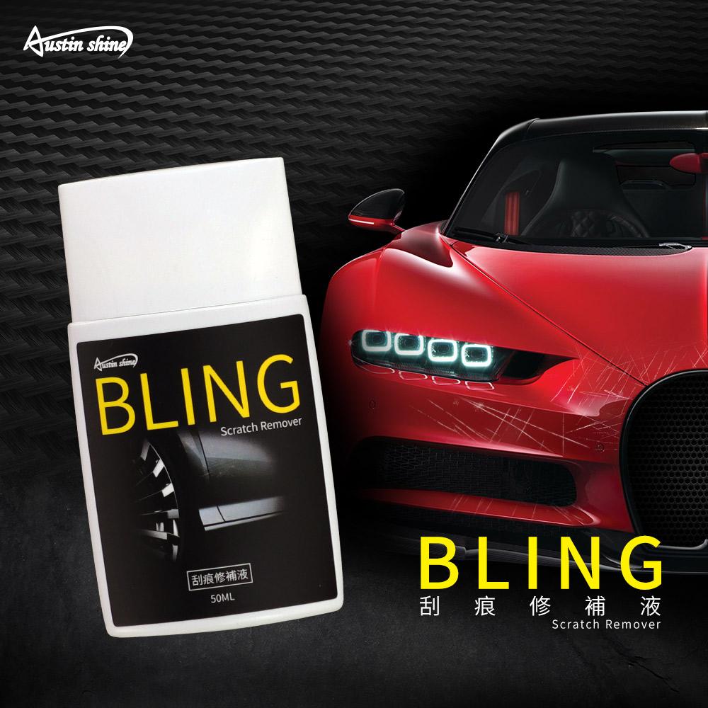 AustinShine BLING 刮痕修補液 @ Y!購物
