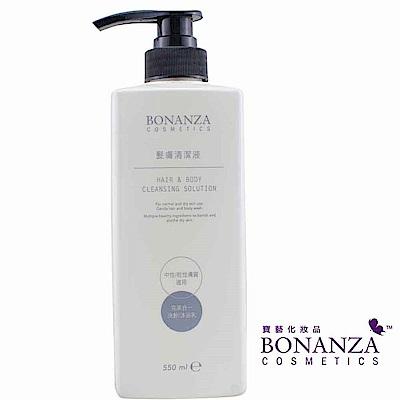 寶藝Bonanza 髮膚清潔液 550g
