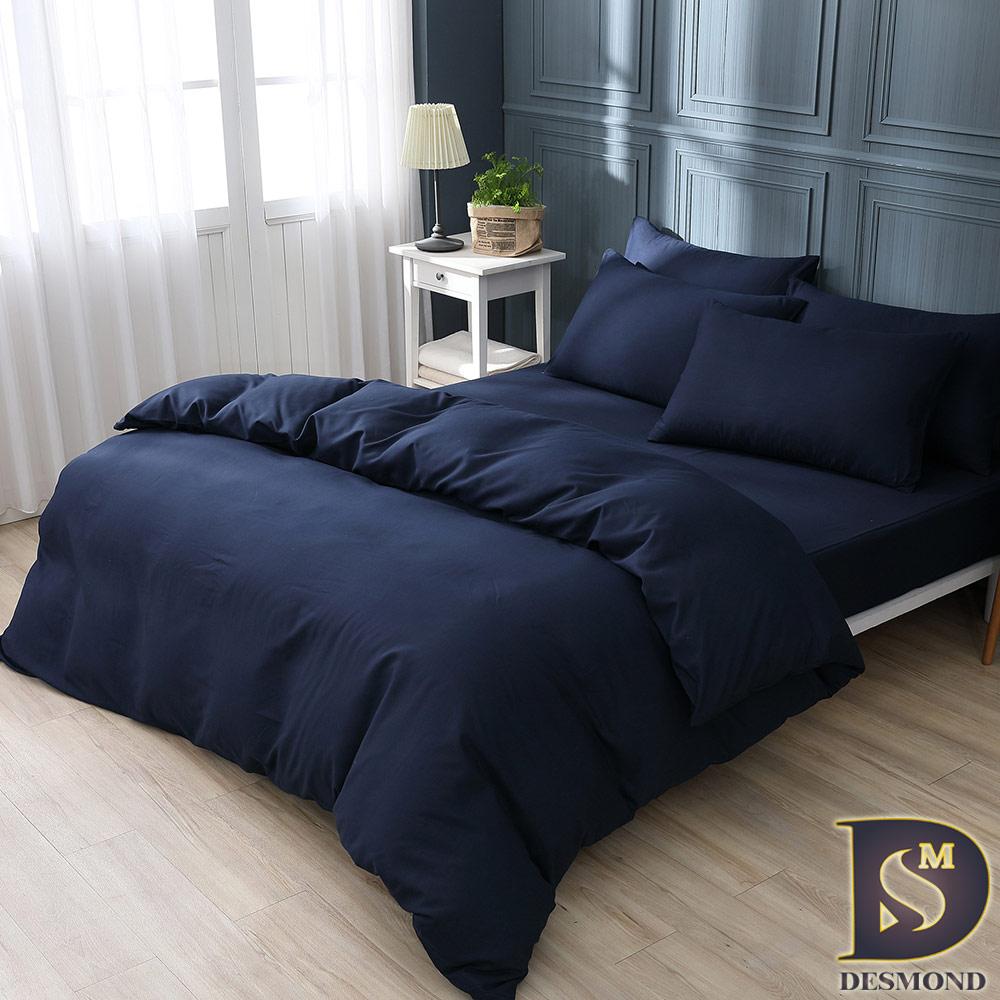 岱思夢 台灣製 柔絲棉 素色涼被床包組 單人 雙人 加大 均一價 多款任選 (深海藍)
