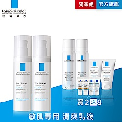 理膚寶水 多容安舒緩濕潤乳液40ml 買2送8舒緩潔護獨家組