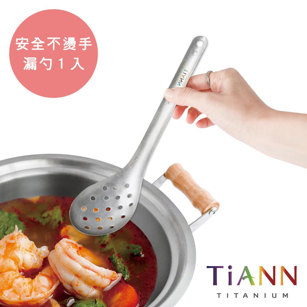 TiANN 鈦安純鈦餐具 火鍋鈦漏勺(快)