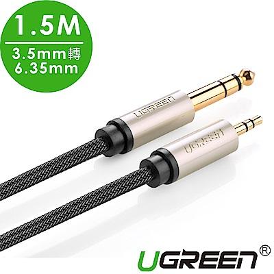 綠聯 3.5mm轉6.35mm發燒級音源線 1.5M