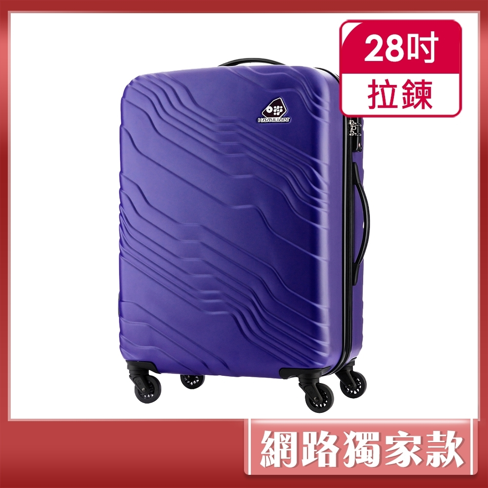 Kamiliant卡米龍 28吋Kanyon防刮立體斜紋四輪硬殼TSA行李箱(藍紫色)