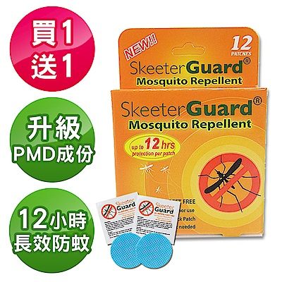 Skeeter Guard 台灣製12hr長效防蚊大大貼(30入買1送1)