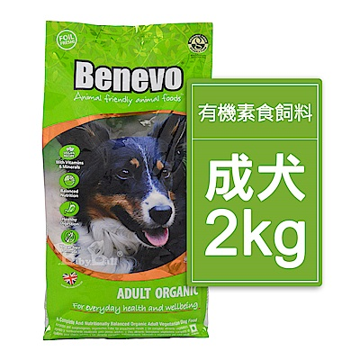 Benevo 倍樂福 - 英國有機素認證低敏成犬飼料2kg