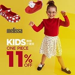 Melissa巴西香香鞋結帳享89折