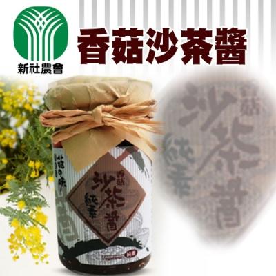 【新社農會】香菇沙茶醬 (100g / 罐  x3罐)