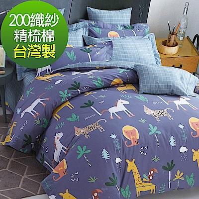 La Lune MIT 頂級精梳棉200織紗雙人被套加大床包四件組 肯亞小動物