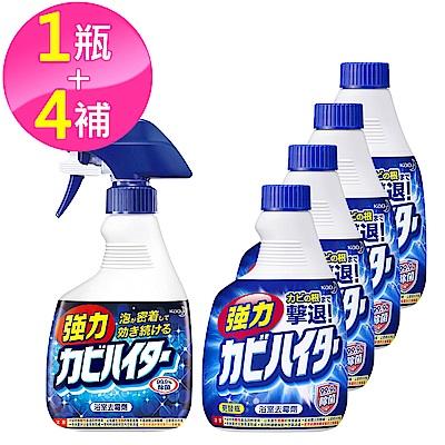 (時時樂)浴室魔術靈 日本原裝去霉劑5件組 (噴槍瓶400ml+更替瓶400mlx4入)