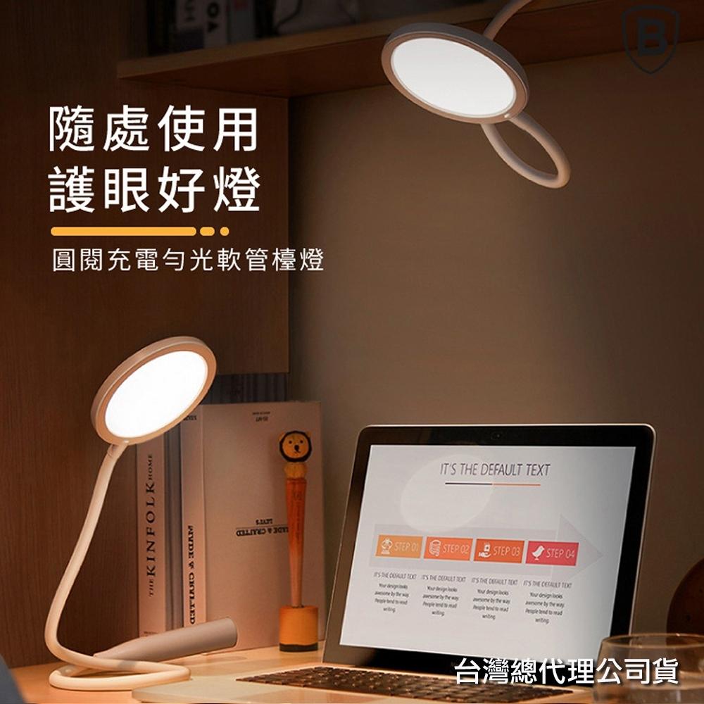 Baseus倍思 輕鬆軟管檯燈 臥室床頭閱讀燈 夜用立燈 觸控開關 可充電