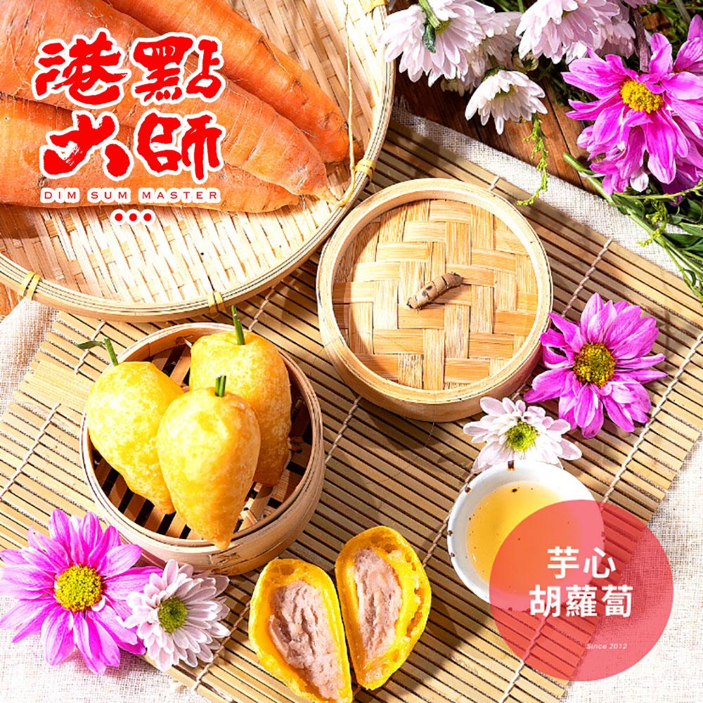港點大師 芋心胡蘿蔔(4條/包)