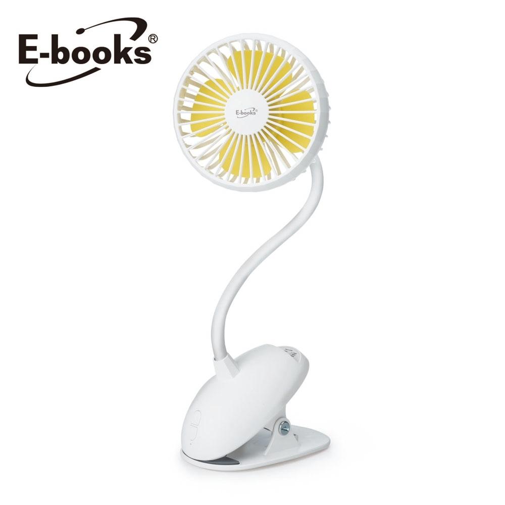 [團購] E-books K25 夾式360度彎管充電風扇 - 二入