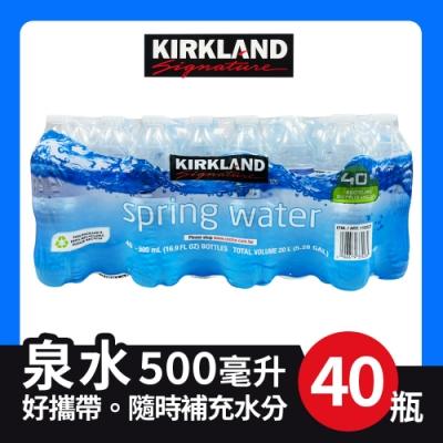 Kirkland Signature 科克蘭 泉水(500mlx40瓶)
