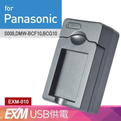 Kamera 隨身充電器 for S009,BCF10,BCG10 (EXM-010)