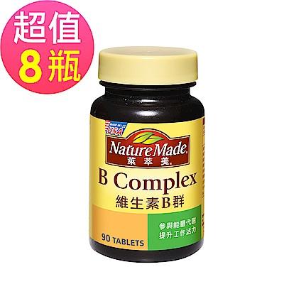 【萊萃美】 維生素B群90錠  8瓶超值組