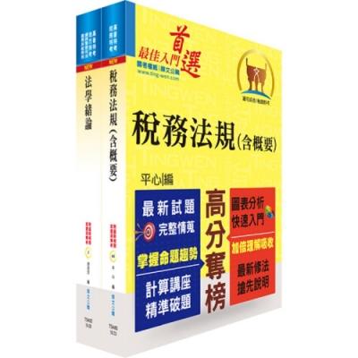 財政部國稅局(南區)儲備約僱人員甄選套書(贈題庫網帳號、雲端課程)