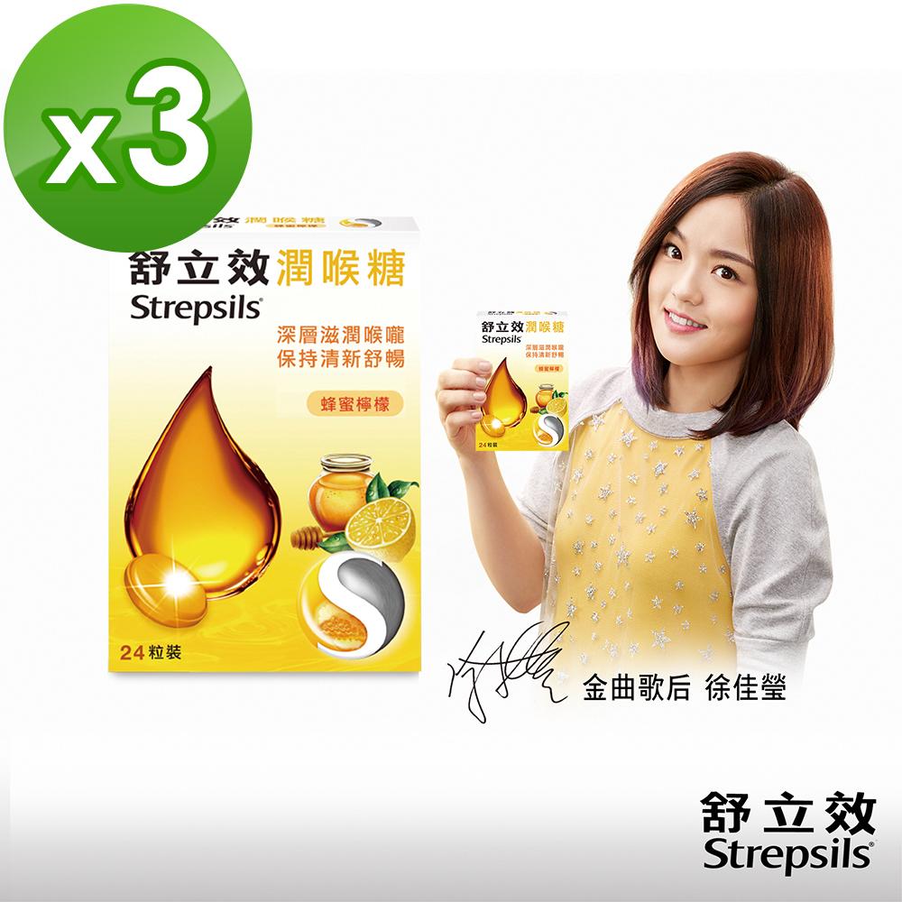舒立效-蜂蜜檸檬潤喉糖(24粒裝*3盒)