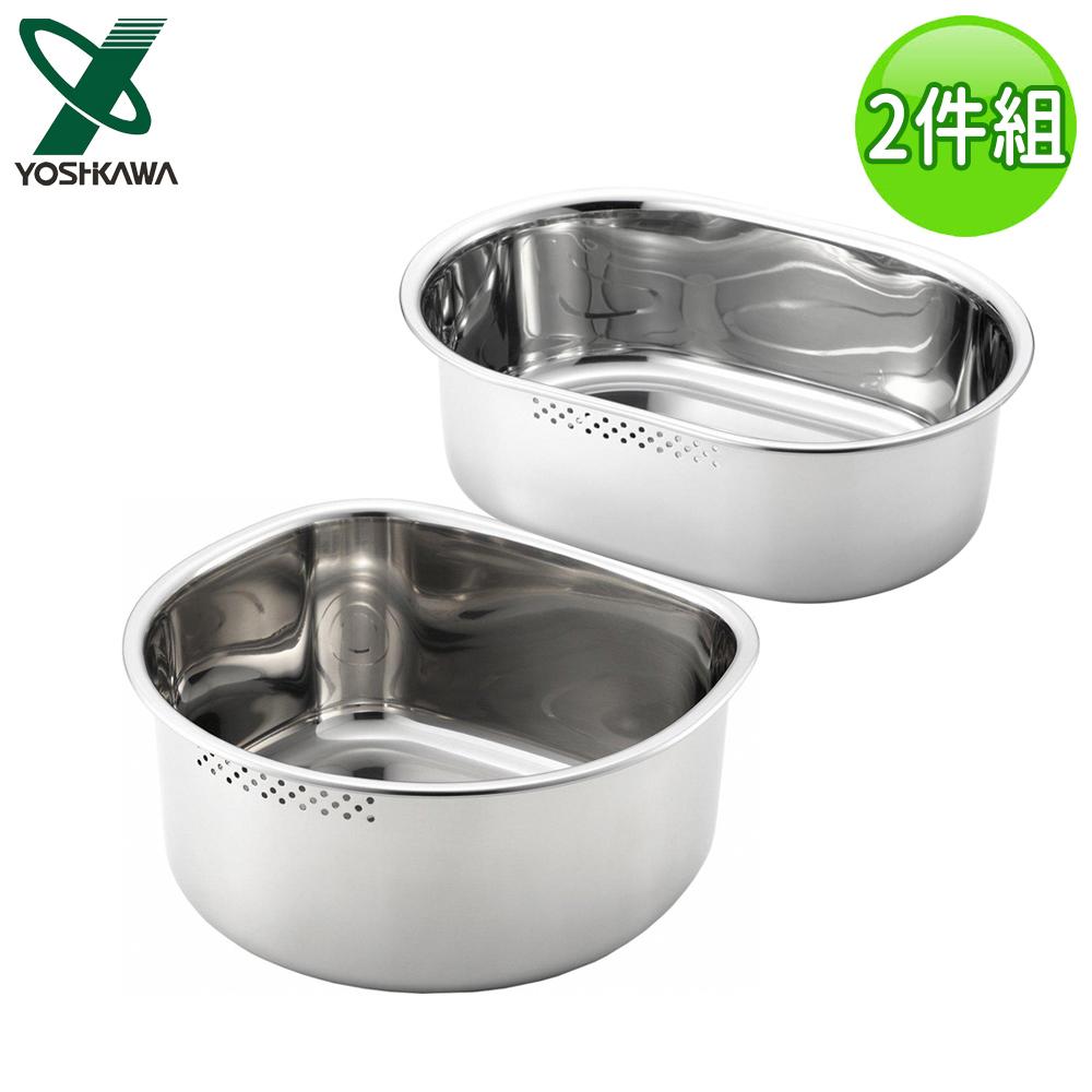 YOSHIKAWA 日本進口不鏽鋼洗米/洗菜盆兩件組(D型+長圓型)