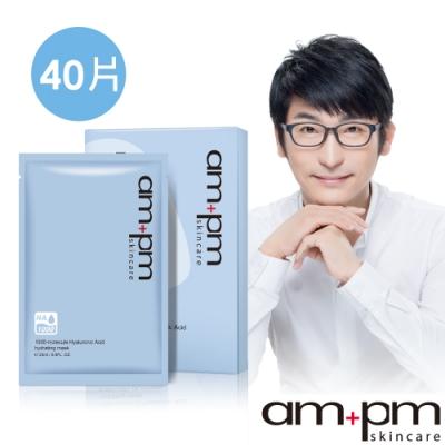 ampm牛爾 滿1212出貨 1000分子玻尿酸超保濕面膜40入