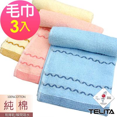 TELITA 純棉V字緞條易擰乾毛巾(3條組)