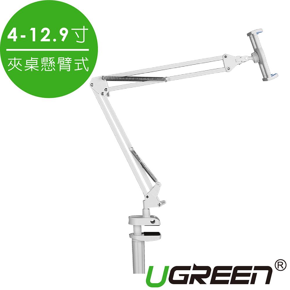 綠聯 夾桌懸臂式手機平板支架(4-12.9寸) 白色