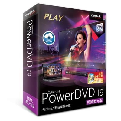 CyberLInk訊連 PowerDVD 19 極致藍光版(盒裝)