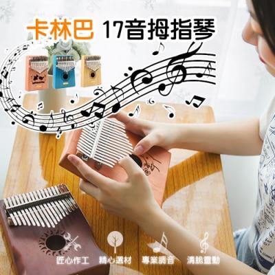 [時時樂限定]QHL 酷奇 17音卡林巴拇指琴