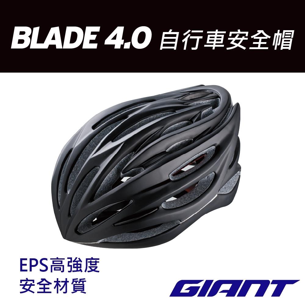 GIANT BLADE 4.0 自行車安全帽