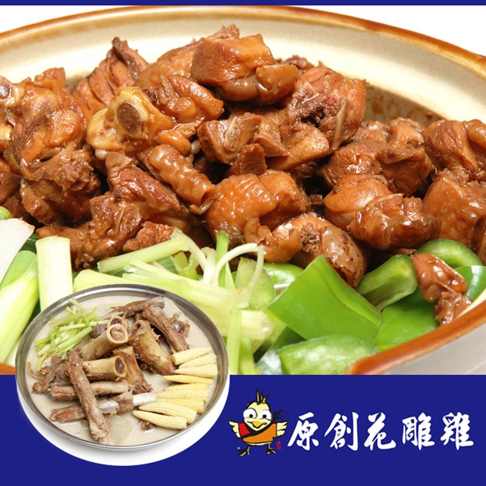 (台北)原創花雕雞 4人精選套餐