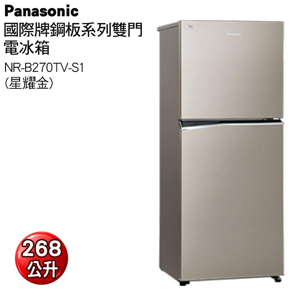 Panasonic 國際牌268公升一級能效智慧節能變頻雙門冰箱 NR-B270TV-S1星耀金