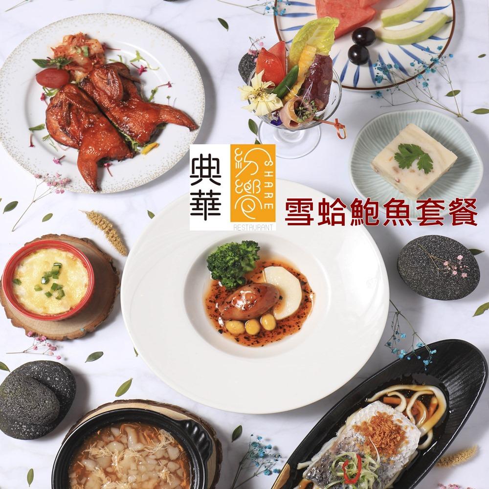 (台北典華)大直紛饗中餐廳雪蛤鮑魚套餐券2張