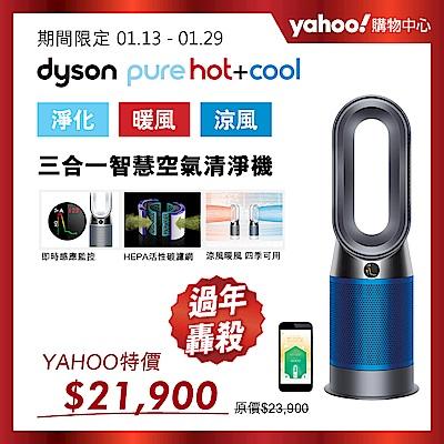 Dyson戴森 Pure Hot+Cool 三合一涼暖風扇空氣清淨機 HP04 科技藍