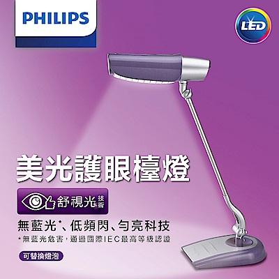 PHILIPS飛利浦美光廣角LED護眼檯燈FDS980PE-紫色